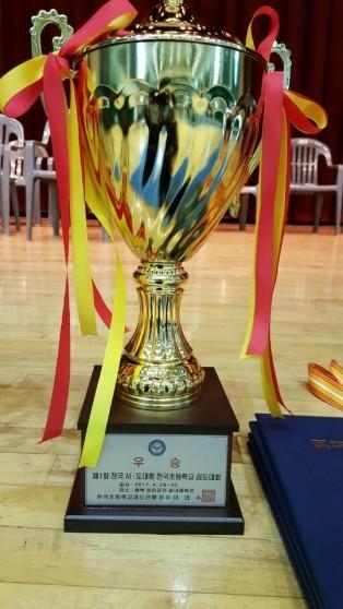 제1회 시도대항 전국초등학교 검도대회